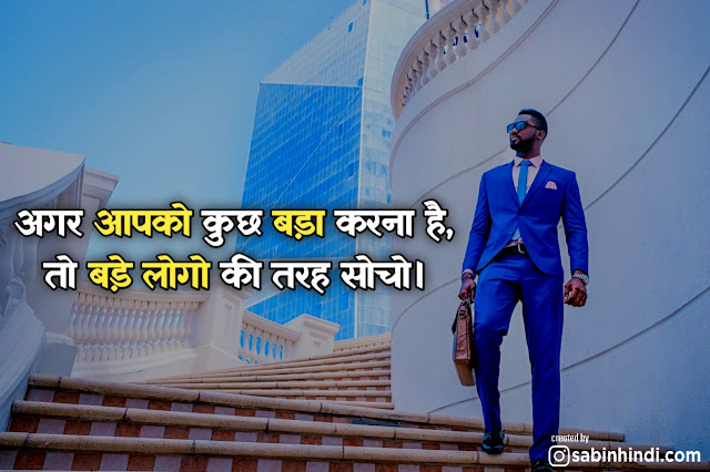 best thought on success in hindi for life students