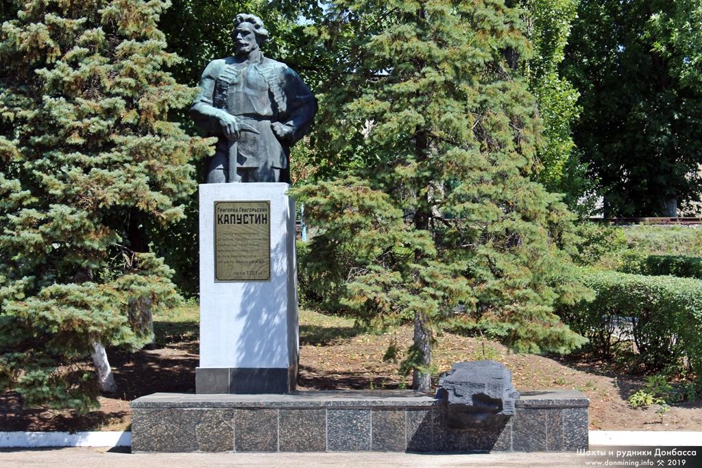 Памятник Г. Капустину в Приволье