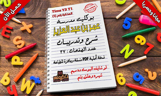 مذكرة منهج تايم فور انجلش للصف الثالث الابتدائي الترم الأول لمدرسة عمر بن عبد العزيز (حصريا)