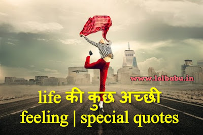special quotes hindi