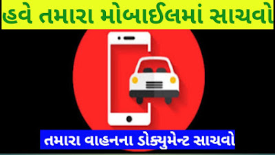 Download Digilocker And Mparivahan Mobile Android Application