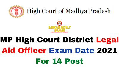 MP High Court District Legal Aid Officer Exam Date 2021 For 14 Post