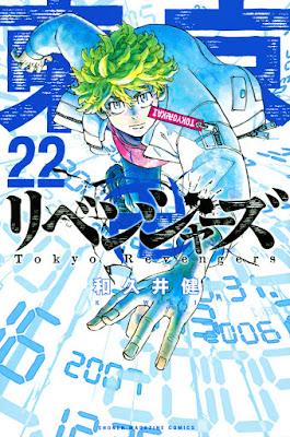 東京リベンジャーズ コミック 表紙 第22巻   東リベ 東卍   Tokyo Revengers Volumes