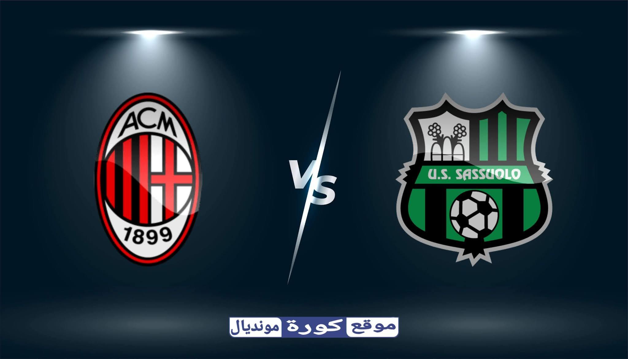 مشاهدة مباراة ميلان و ساسولو بث مباشر اليوم 20-12-2020  الدوري الإيطالي