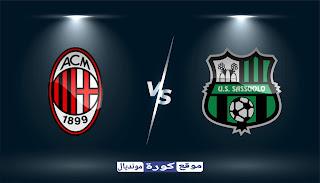 مشاهدة مباراة ميلان و ساسولو بث مباشر اليوم الدوري الإيطالي