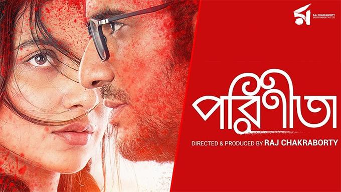 Parineeta 2019 Bengali Movie Song Lyrics and Video | Subhashree Ganguly, Ritwick Chakraborty