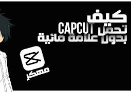 شرح وتحميل تطبيق CAPCUT اخر نسخة