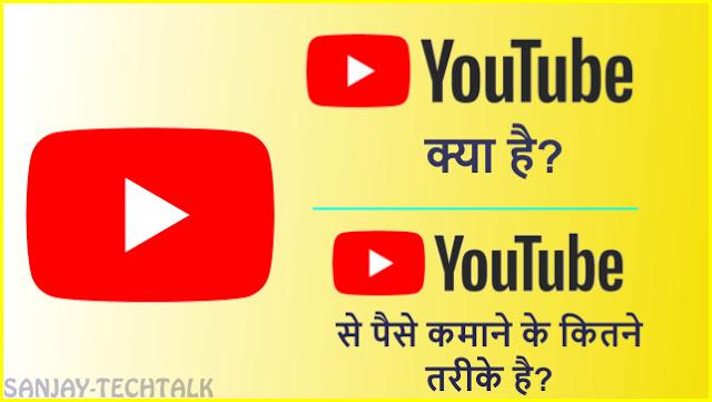 Youtube क्या है? Youtube से पैसे कैसे और कितने तरीके से कमा सकते हैं?