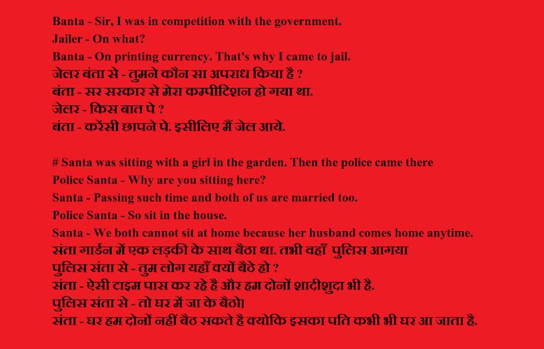 Joke | Best Joke Santa - Banta with Jailer and Police