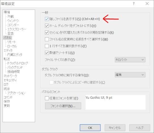 WinSCP環境設定