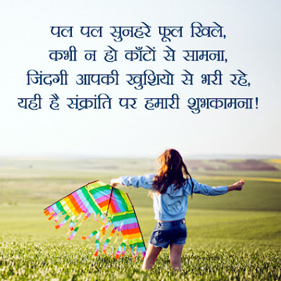 Hindi Font Sankranti DP Picture