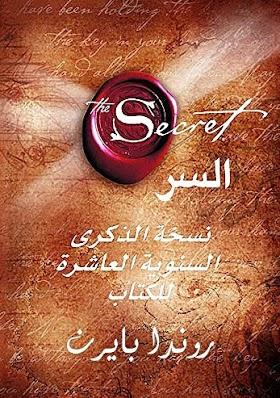 تحميل كتاب السر لروندا بايرن pdf