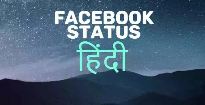 Fb status www FB Status