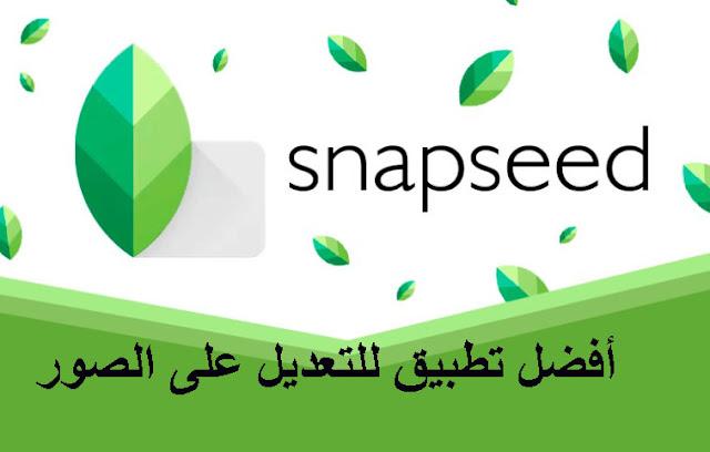 تطبيق snapseed أفضل تطبيق للاندرويد و الايفون للتعديل على الصور