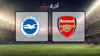 مشاهدة مباراة ارسنال وبرايتون بث مباشر 05-05-2019 الدوري الانجليزي