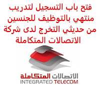 فتح باب التسجيل لتدريب منتهي بالتوظيف للجنسين من حديثي التخرج لدى شركة الاتصالات المتكاملة تعلن شركة الاتصالات المتكاملة,عن فتح باب التسجيل لتدريب منتهي بالتوظيف للجنسين من حديثي التخرج في برنامج رواد التقنية السعوديين,للعمل لدى الشركة وذلك للمسارات الآتية: 1- الأمن السيبراني (Cybersecurity) 2- الاتصالات (Telecom) 3- تقنية المعلومات (IT) 4- عمليات التطوير والبرمجة (DevOps) ويشترط في المتقدمين والمتقدمات للبرنامج ما يلي: المؤهل العلمي: خريج بكالوريوس, أو ماجستير في تخصص من تخصصات الحاسب الآلي وتكنولوجيا المعلومات أن لا يكون المتقدم/ة للعمل على رأس عمل حالياً أن يجيد اللغة الإنجليزية كتابة ومحادثة أن يكون المتقدم/ة للوظيفة سعودي/ة الجنسية علماً بأن البرنامج هو مجاني بالكامل,وينتهي بالتوظيف الفوري للمتقدم,مع حصوله على شهادة معتمدة دولياً للـتـسـجـيـل اضـغـط عـلـى الـرابـط هنـا       اشترك الآن        شاهد أيضاً: وظائف شاغرة للعمل عن بعد في السعودية     أنشئ سيرتك الذاتية     شاهد أيضاً وظائف الرياض   وظائف جدة    وظائف الدمام      وظائف شركات    وظائف إدارية                           لمشاهدة المزيد من الوظائف قم بالعودة إلى الصفحة الرئيسية قم أيضاً بالاطّلاع على المزيد من الوظائف مهندسين وتقنيين   محاسبة وإدارة أعمال وتسويق   التعليم والبرامج التعليمية   كافة التخصصات الطبية   محامون وقضاة ومستشارون قانونيون   مبرمجو كمبيوتر وجرافيك ورسامون   موظفين وإداريين   فنيي حرف وعمال     شاهد يومياً عبر موقعنا وظائف تسويق في الرياض وظائف شركات الرياض ابحث عن عمل في جدة وظائف المملكة وظائف للسعوديين في الرياض وظائف حكومية في السعودية اعلانات وظائف في السعودية وظائف اليوم في الرياض وظائف في السعودية للاجانب وظائف في السعودية جدة وظائف الرياض وظائف اليوم وظيفة كوم وظائف حكومية وظائف شركات توظيف السعودية