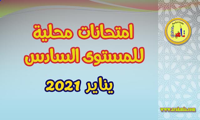 امتحانات محلية للمستوى السادس دورة يناير2021-متجدد