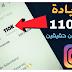 هذا التطبيق سيمنحك 100 ألف متابع أنستقرام حقيقي مجانا! حمله الآن