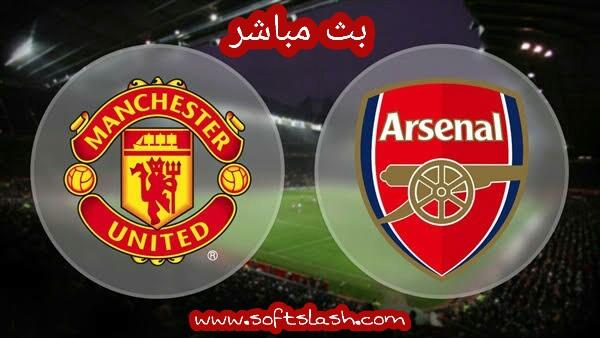 بث مباشر Arsenal vs Manchester United بدون تقطيع بمختلف الجودات