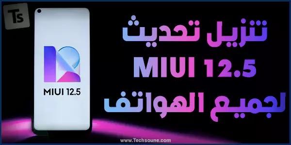 تحميل وتثبيت تحديث MIUI 12.5 لهواتف Xiaomi و Redmi و Poco