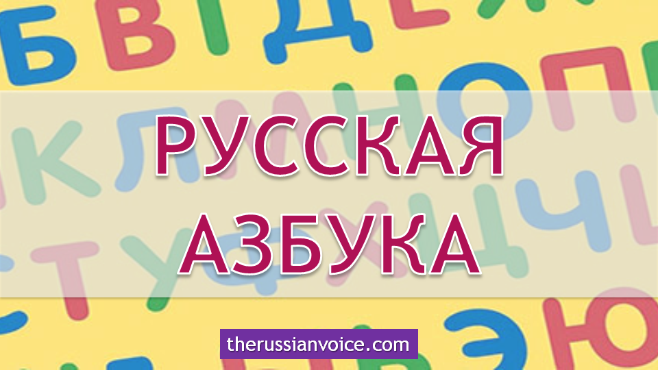 Learn Russian Alphabet With English Transcription And Pronunciation