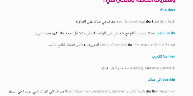 ظروف المكان في اللغة الالمانية – Da , Dort , Hier , Dorthin