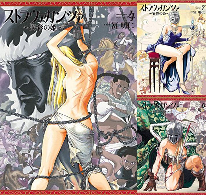 ストラヴァガンツァ異彩の姫 (全7巻)(HARTA COMIX)