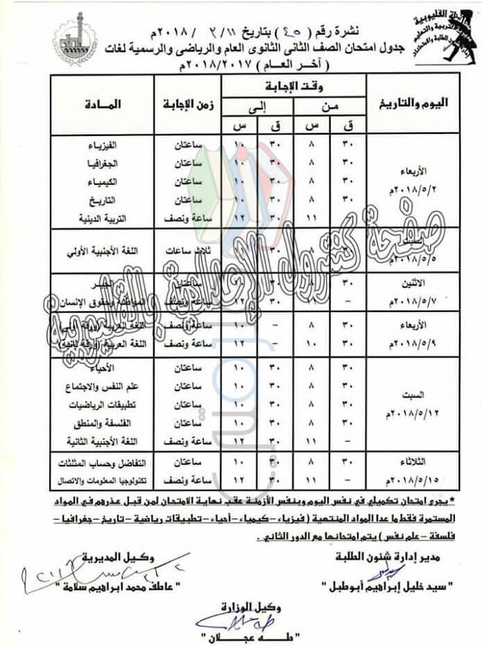 جدول إمتحانات الصف الثانى الثانوى الترم الأول 2020 نصف العام