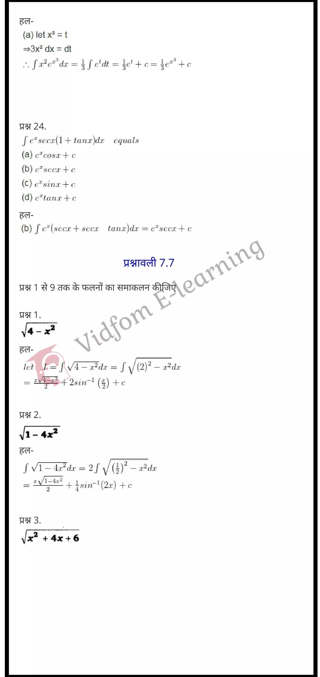 class 12 maths chapter 7 light hindi medium 58