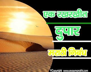 mi-anubhavleli-dupar-marathi-nibandh
