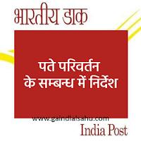 पते परिवर्तन के सम्बन्ध में निर्देश | Instruction Regarding Address Change in Hindi