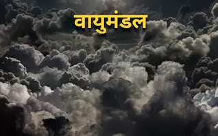वायुमंडल क्या है  वायुमंडल की परिभाषा  वायुमंडल का महत्व  वायुमंडल का अर्थ  वायुमंडल PDF  वायुमंडल के अध्ययन को क्या कहते हैं  वायुमंडल in English  वायुमंडल की परतें in english
