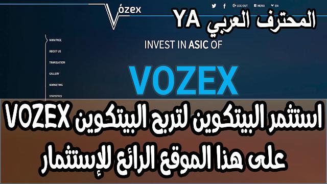 شرح موقع VOZEX شركة استثمارية للبيتكوين وتعدينه حقيقي وليس وهمي شاهد الفيديو وأحكم بنفسك bitcoin