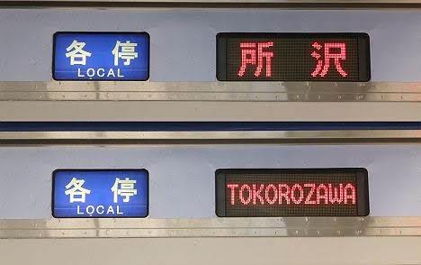 東急東横線 副都心線・西武線直通 各停 所沢行き2 横浜高速鉄道Y500系