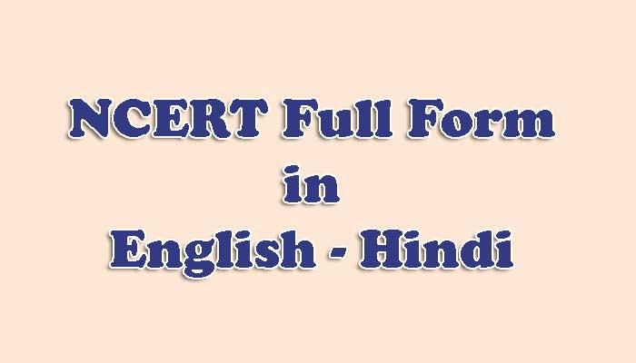 NCERT Full Form in Hindi - एन.सी.ई.आर.टी क्या है?