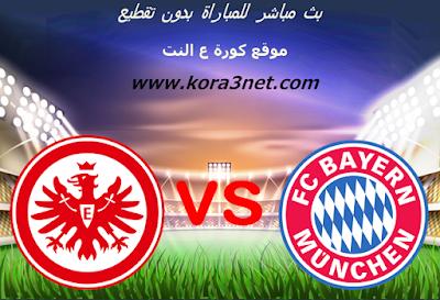 موعد مباراة بايرن ميونخ واينتراخت فرانكفورت اليوم 10-06-2020 كاس المانيا