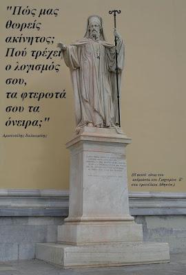 Ο ανδριάντας του Πατριάρχη Γρηγορίου Ε΄ στα προπύλαια του Πανεπιστημίου Αθηνών