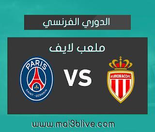 مشاهدة مباراة موناكو و باريس سان جيرمان بث مباشر على موقع ملعب لايف اليوم الموافق 2019/12/1 في الدوري الفرنسي