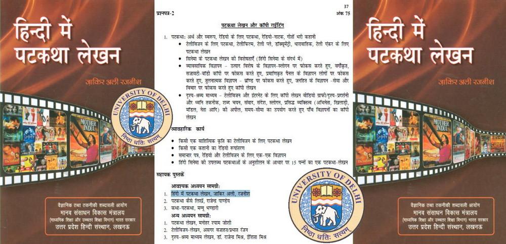 Film Script Writing Book in Hindi