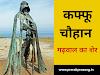 Motivational Story in hindi | कफ्फू चौहान  | Prerak Prasang