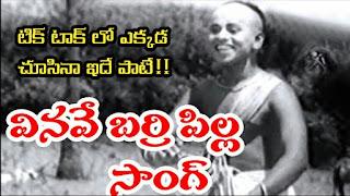 vinave barre pilla song lyrics in telugu