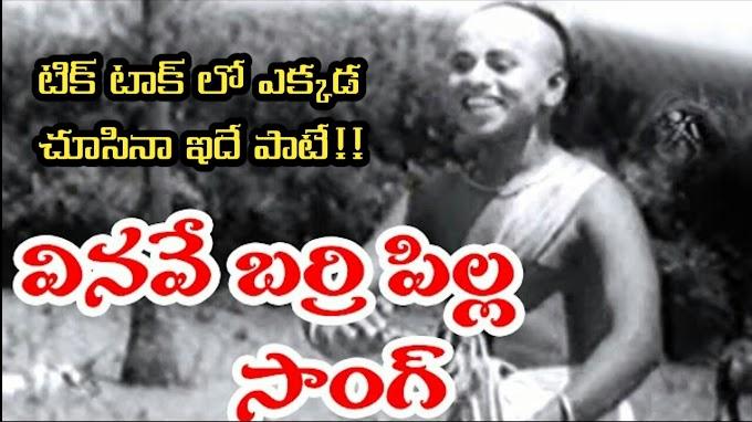Vinave Barre Pilla song lyrics in telugu & English - telugukalalu