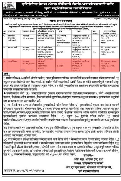 PMC Pharmacist Recruitment