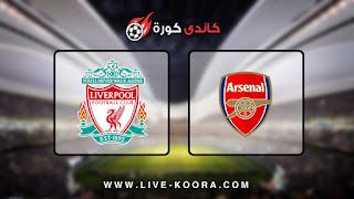 مشاهدة مباراة ليفربول وآرسنال بث مباشر اليوم 24-08-2019 في الدوري الانجليزي
