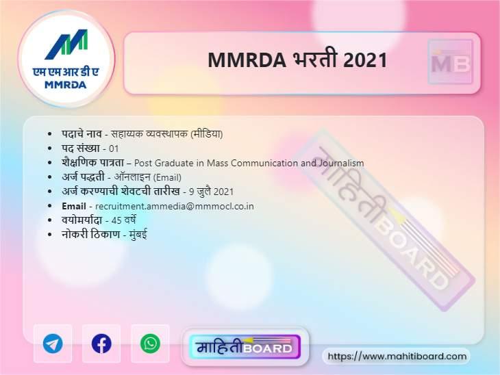 MMRDA Bharti 2021