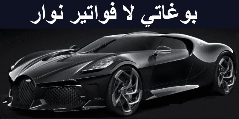 أغلى سيارة فى العالم 2021 ثمنها 19 مليون دولار