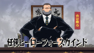 Hellominju.com: 僕のヒーローアカデミア (ヒロアカ)アニメ   フォースカインド   Fourth Kind    My Hero Academia   Hello Anime !