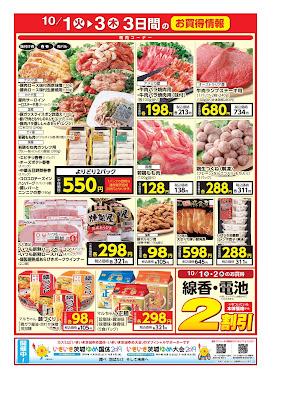 【PR】フードスクエア/越谷ツインシティ店のチラシ10/1(火)〜10/3(木) 3日間のお買得情報