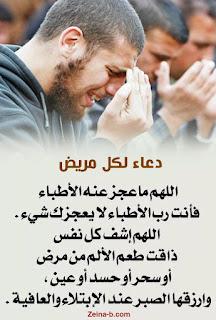 دعاء لكل مريض بالشفاء العاجل