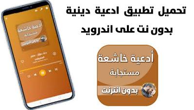 تحميل تطبيق ادعية دينية بدون انترنت لجميع هواتف اندرويد